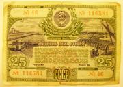 Билет государственного займа 1951 г. стоимостью 25 рублей СССР.