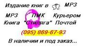 Портал MP3 книг Стиляга и Авторская Студия МИГ