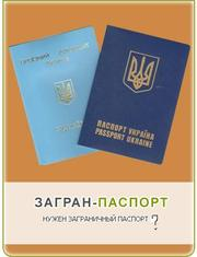 Срочный загранпаспорт и детский проездной документ в Луганске и област