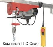 Тали электрические канатные на 220 В от ГПО-Снаб в Украине.