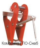 Захват-струбцина для тавровых балок от ГПО-Снаб в Украине.
