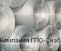 Проволока стальная от ГПО-Снаб в Украине,