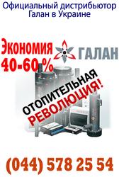 Котлы Галан продажа в Луганске