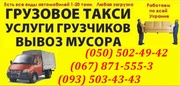 перевозки бетонных колец для колодца луганск. Аренда Кран Манипулятор