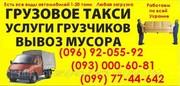 грузчики Луганск. услуги грузчиков в Луганске