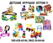 Детские игрушки оптом!!
