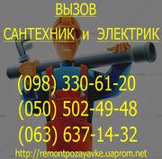 Установка счетчиков на воду Луганск. Установить водомер в Луганске