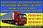 попутные грузоперевозки луганск – днепропетровск - луганск