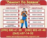 установить,  повесить карниз Луганск