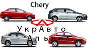 Запчасти для китайских автомобилей Chery,  Geely,  BYD,  Dadi,  Great Wall