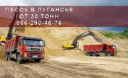 Песок от 30 тонн с доставкой в Луганск