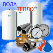 Котлы и комплектующие к системам отопления и водоснабжения.