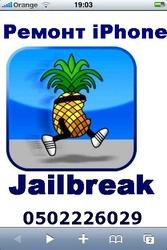 Jailbreak (джейлбрейк) iPhone