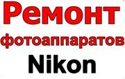 Ремонт фотоаппаратов Nikon.