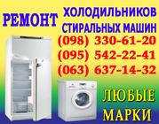 РЕмонт Холодильника Луганск. Мастер По РЕМОнту Холодильников