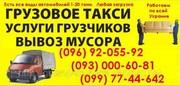 Вывоз строительного мусора Луганск. Вывоз мусор в Луганске