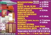 пеноблок;  дюбеля;  шифер;  сайдинг;  бетон и многие другие - Строительные