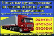 Грузоперевозки комбайна Луганск. Перевозка трактора по Луганску