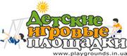 Детские игровые площадки для детского сада.