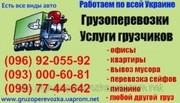 Грузчики. Разгрузка мешки Луганск. Разгрузка,  выгрузка мешков