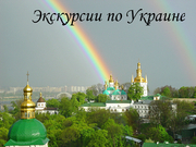 Разнообразный отдых и экскурсии из Луганска.