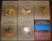 Книги Карлоса Кастанеды