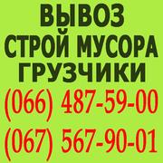 Вывоз Строительного мусораЛуганск