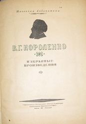 Короленко В.Г. Избранные произведения