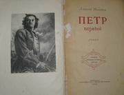 А.Толстой Петр первый