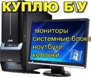 Куплю монитор,  компьютер или ноутбук  б/у