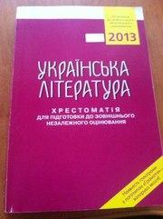 Хрестоматия по украинской литературе подготовка ЗНО 2013