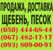Продажа Щебень Луганск. ПРОДАЖА,  доставка щебень любой фракции
