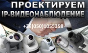 Видеонаблюдение Луганск. Установка видеонабдюдения Луганск