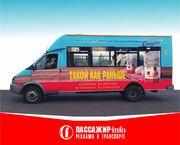 Наружная реклама вна транспорте в Луганске и Луганской области