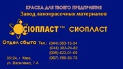 Эмаль ХВ-518,  (ХВ-518),  эмаль ХВ-125,  ХВ-124,  ХВ-16 от изготовителя