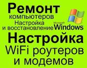 Установка Windows 7,  настройка роутеров и тюнеров