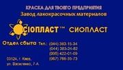 Эмаль МС-17+Эмаль МС-17;  АК-142 – для окраски узлов шасси и других де