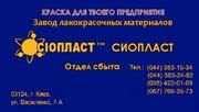 Грунтовка ВЛ-02* ГОСТ 12707-77 3/ВЛ-02 грунт ВЛ02/эмалю КО-84*   5)Гру
