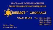 ЭМАЛЬ ХП-799_КО8111 КО-8111 ЭМАЛЬ КО8111-- ЭМАЛЬ КО-8111 КО-8111+  Э