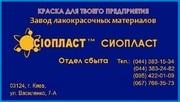 Эмаль ХС-1169 эмаль-ь+эмаль ХС-1169 эмаль КО-88 эмаль ХС-1169 эмал* 3/