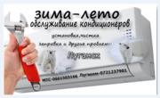 Обслуживание и установка кондиционеров