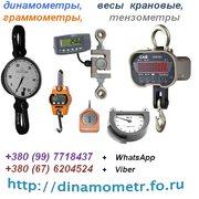 Весы крановые,  динамометры,  тензометры,  граммометры и др.:+380(99)7718437 - WhatsApp,   +380(67)6204524 - Viber