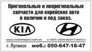 Запчасти авто Kia Hyundai