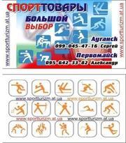 Спорттовары Спорт-туризм Луганск